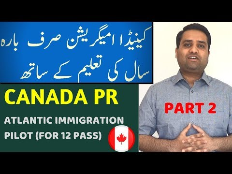 Canada PR for 12 Pass Pakistani and Indians || Antlantic Immigration Pilot Program of Canada
