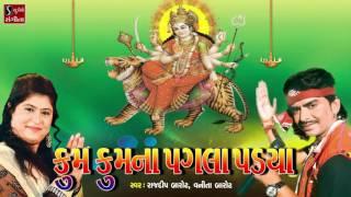 Rajdeep Barot 2017 Vanita Barot Nonstop Gujarati Garba Dj Mix Songs