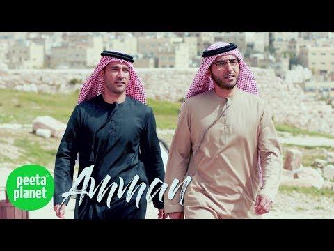 Peeta Planet | Jordan | Amman | S02E01