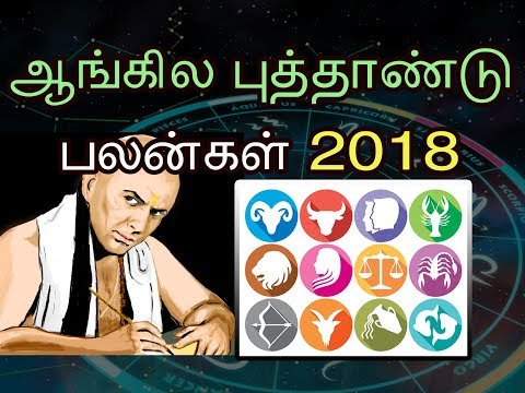 New year prediction 2018 in tamil- சுருக்கம்