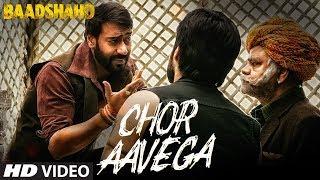 Chor Aavega Video Song   Baadshaho   Ajay Devgn   Emraan Hashmi   Anthony Rohit Manjrekar