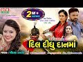 Shital Thakor Dil Didhu Daanma Full Hd Song New Love Song Ekta Sound mp3