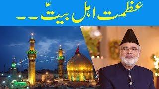 Subh E Noor | Azmat Ahl e Bait | Nazir Ahmed Ghazi | 25 Sep 2018 | 92NewsHD