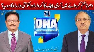 Dharna kis ne Khatam Karwaya ?   DNA   27 November 2017   24 News HD