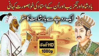 Story Of King Aurangzeb & His Teacher Mulla Jeevan Urdu/Hindi