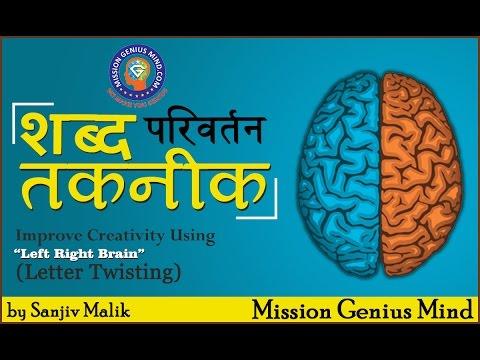 Study Tips Hindi 02 - Improve Creativity Using Left Right Brain Conversation | Sanjiv Malik