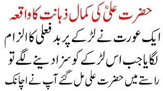 Hazrat Ali Ki Zahanat Ka Waqia II Imam Ali R.A. Ka Farman II Sayings Of Hazrat Ali R.A.