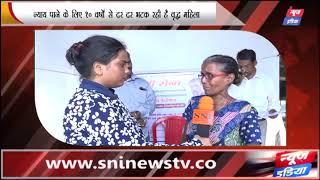 न्याय पाने के लिए १० वर्षो से दर दर भटक रही है वृद्ध महिला   Report By-Ampika singh