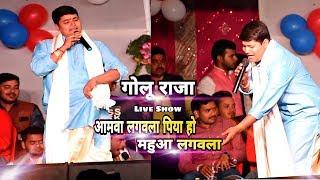 गोलू राजा का स्टेज प्रोग्राम - आमवा लगवला पिया हो - Golu Raja Stage Show 2019