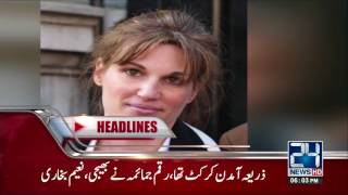 News Headlines | 6:00 PM | 25 July 2017 | 24 News HD