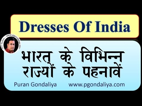 Different Dresses In Different States of India | Costumes of India @ Puran Gondaliya