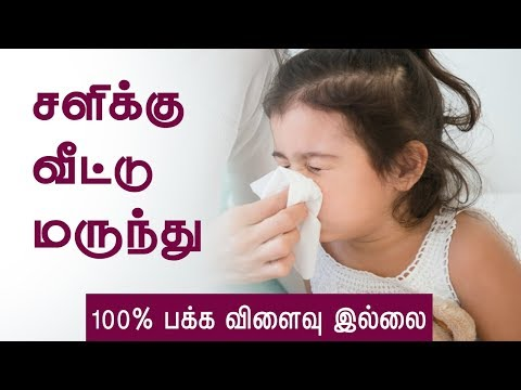 Effective Home Remedies for Common Cold and Cough - Tamil Health Tv