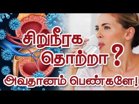 Urinary Infection | Arivom Aayiram