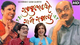 Gujjubhai E Gaam Gajavyu HD | Siddharath Randeria | Gujarati Comedy Natak Full 2018 | Ashish Bhatt