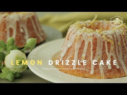 레몬 드리즐 케이크 만들기 : Lemon Drizzle Cake Recipe - Cooking tree 쿠킹트리*Cooking ASMR