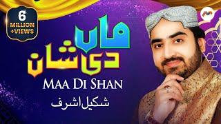 Maa Di Shan - Shakeel Ashraf,Beautiful Kalam,Maa Ka Kalam,Khoobsurat Kalam