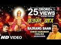 Download बजरँग बाण, Bajrang Baan I HARIHARAN I Full HD Video I Hanuman Jayanti Special, Shree Hanuman Chalisa MP3,3GP,MP4