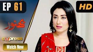 Pakistani Drama   Bhanwar - Episode 61   Express TV Dramas   Farhan Ali, Nazli Nasar, Farah, Fozia
