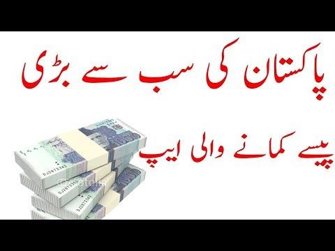 How To Earn Money Online In Pakistan   Earn Unlimited Money Online In Pakistan  