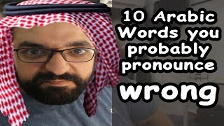 10 Arabic words you probably pronounce wrong - فيديو للأجانب