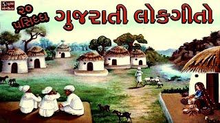 20 Popular Gujarati Lok Geeto || ગુજરાતી લોકગીતો || Traditional Folk Famous Gujarati Songs