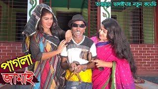 ভাদাইমা , পাগলা জামাই , Pagla Jamai , Tarchera Vadaima , Sona Mia , Natok , Bangla Koutuk 2018