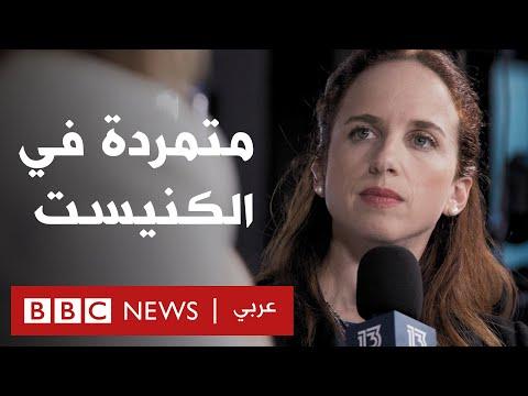 المتمردة الشابة في البرلمان الإسرائيلي، ستاف شافير
