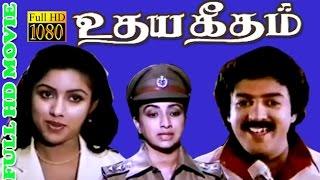 Tamil Full Movie HD | Udaya Geetham | Mohan,Revathi, Gowndamani | Super Hit Movie