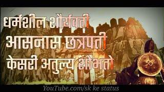 Chatrapati Sambhaji Maharaj Marathi WhatsApp status video    Download 👇   sk ke status