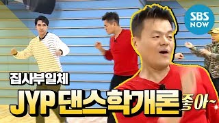 Download [집사부일체] JYP 박진영(Park jin young) 댄스학개론 / 'Master in the House' Special Video