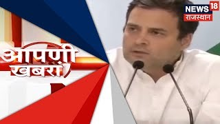 Download अब तक की सबसे बड़ी खबरें | Evening News Of Rajasthan | 14th Jan 2019 Video