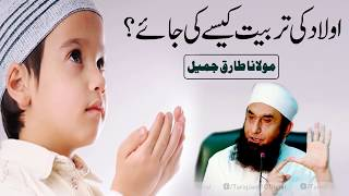 How To Train Children Important Bayan by Maulana Tariq Jameel | بچوں کی تربیت 2017