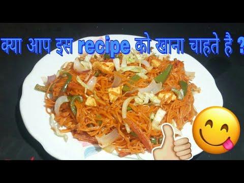 Singapuri Noodles Recipe in Hindi - How to Make  Singapore Noodles ( Chowmein ) - Singapuri Noodles