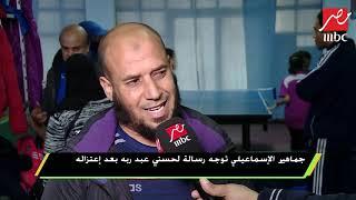 جماهير الإسماعيلي توجه رسالة لحسني عبد ربه بعد قرار اعتزاله