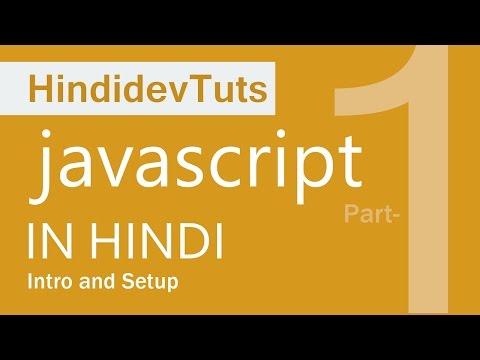 javascript tutorials in hindi part-01   intro to javascript