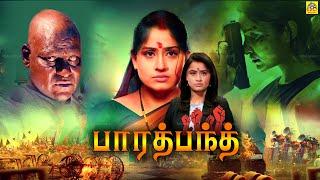 Download Vijaya shanthi - Tamil Full Action Movie | Bharat Bandh Full Movie | Super Hit Tamil Movies Video