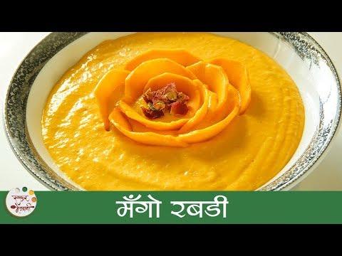मँगो रबडी  - Mango Rabdi Recipe in Marathi - How To Make Rabdi At Home - Mango Recipe - Smita Deo