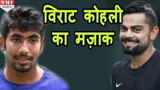 जानिए क्यों Virat Kohli ने Jaspreet Bumrah का बनाया मज़ाक