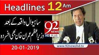 News Headlines | 12:00 AM | 20 January 2019 | 92NewsHD