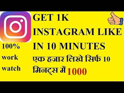 [hindi] how to get unlimited instagram like,followers,comments!!get 1000 like on instagram
