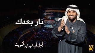 الجبل في فبراير الكويت - نار بعدك(حصرياً)   2018