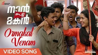 Naan Petta Makan Video Song | Ormakal Venam | Bijibal | Rafeeq Ahamed