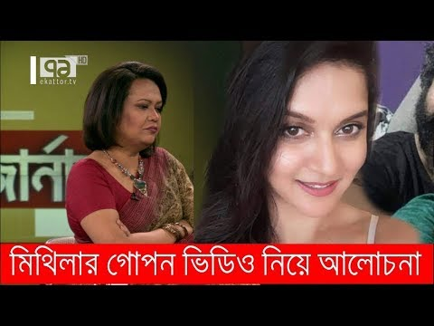 Xxx Mp4 মিথিলা ও পরিচালক ফাহমির আসল ভিডিও ফাঁস দেখুন Mithila Fahmi Video SS BANGLA NEWS 3gp Sex