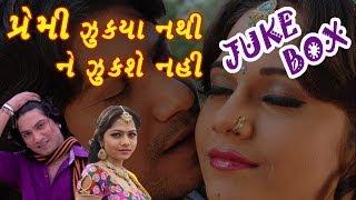 Audio Juke Box - Premi Jukya Nathi Ne Jukshe Nahi  - Hit Gujarati Film