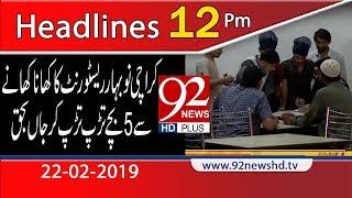 News Headlines   12:00 PM   22 February 2019   92NewsHD