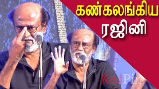 rajinikanth emotional speech , மேடையில் கண்கலங்கிய ரஜினி  tamil news tamil live news