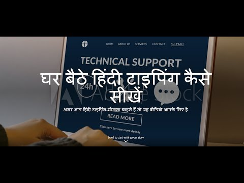 how to learn Hindi typing