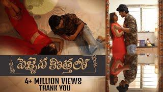 Pelliayina Kothalo     Romantic Telugu Short Film 2019    Yuva Entertainments