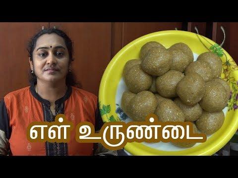 Ellu Urundai In Tamil by Gobi Sudha | Sesame Jaggery Balls | Snacks Recipe | எள் உருண்டை