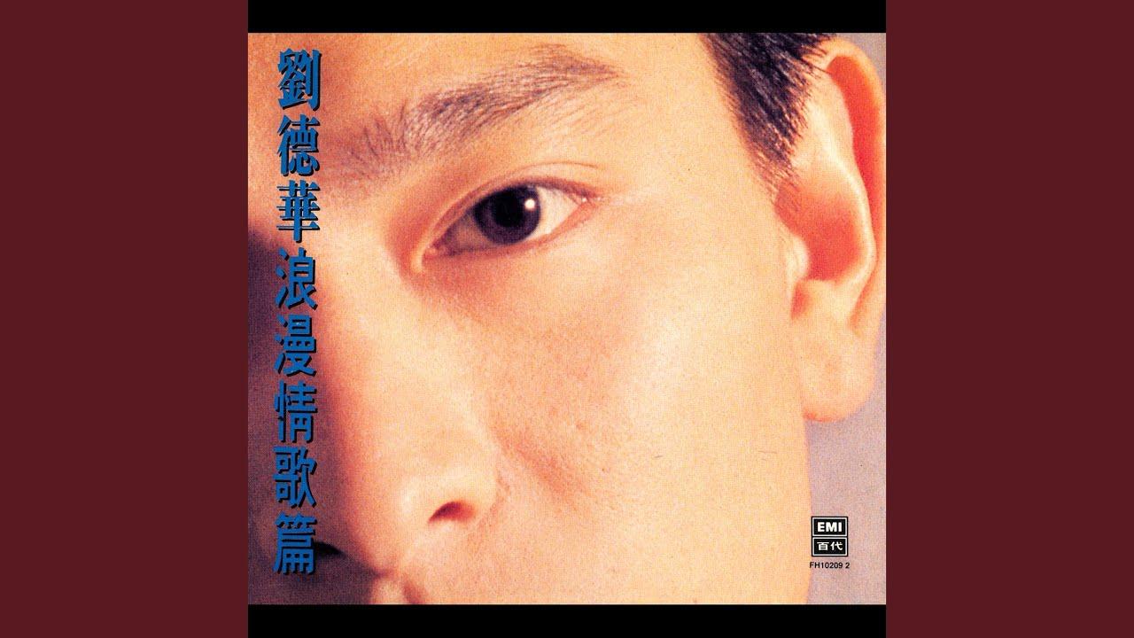 Ji Dong Chi Qing - Andy Lau